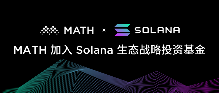 This image has an empty alt attribute; its file name is MATH%20%E5%8A%A0%E5%85%A5%20Solana%20%E7%94%9F%E6%80%81%E6%88%98%E7%95%A5%E6%8A%95%E8%B5%84%E5%9F%BA%E9%87%91_banner_zh.png